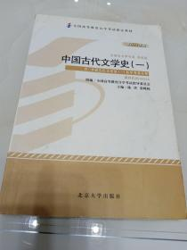 中国古代文学史.(一)(含中国古代文学史考试大纲)2011年版