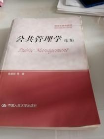 公共管理学.第二版