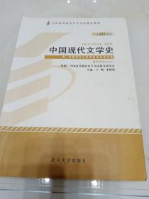 中国现代文学史(含中国现代文学史考试大纲)2011年版