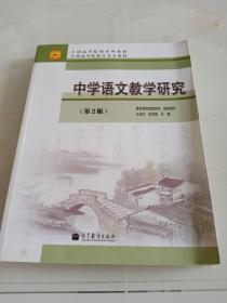 中学语文教学研究.第2版