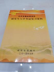 中共安徽省委党校研究生入学考试复习资料