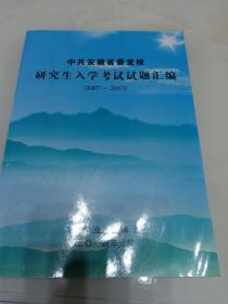 中共安徽省委党校研究生入学考试试题汇编(2007--2013)