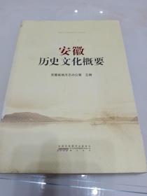 安徽历史文化概要(一版一印)