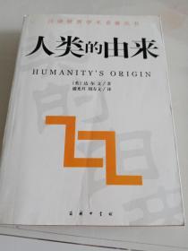 人类的由来:汉译世界学术名著丛书(一版一印)