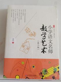 小学语文名师教学艺术.第二版(未拆封)