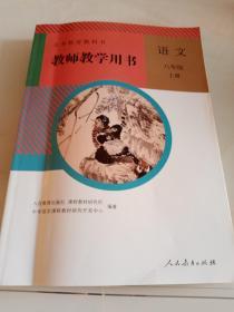 义务教育教科书.教师教学用书.语文.八年级上册(人教版,光盘2张)