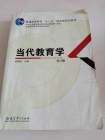 """当代教育学.第4版:普通高等教育""""十一五""""国家级规划教材"""
