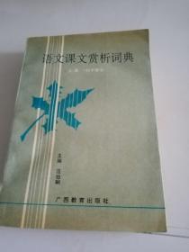 语文课文赏析词典.上册.初中部分