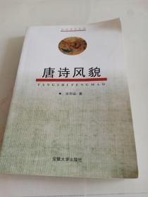 唐诗风貌:唐诗研究丛书