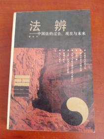 法辨——中国法的过去、现在与未来(一版一印)