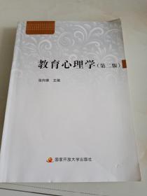教育心理学.第二版