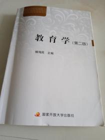 教育学.第二版