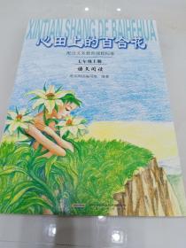 语文阅读.七年级上册:心田上的百合花(配合义务教育课程标准)