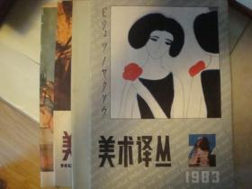 美术译丛4册合售