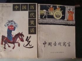 中国历代笑话选