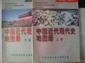 中国近现代史地图册(上下)