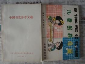 中国书史参考资料