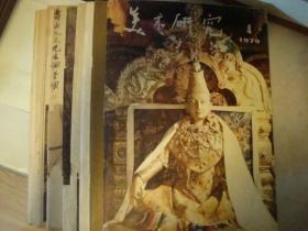 美术研究8册合售