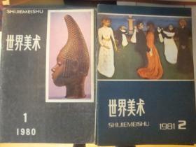 世界美术13册合售