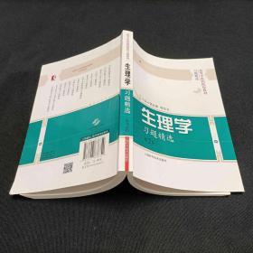 生理学习题精选(第2版)