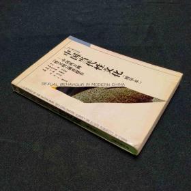 中国当代性文化 精华本