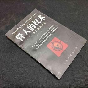 一个人事经理的日记:一部职业男人的内心独白录