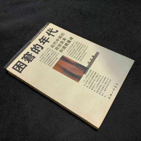 困窘的年代 近代中国的政治变革和道德健康