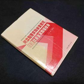 树立和落实科学发展观 构建社会主义和谐社会3