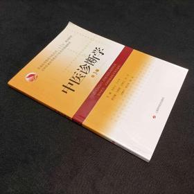 中医诊断学(第3版)(全国普通高等教育中医药类精编教材)..