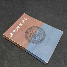 上古神话演义 1