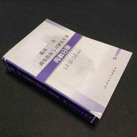 """临床""""三基""""训练指南与习题集丛书·内科分册(配盘)"""