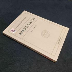 中国科学社档案资料整理与研究·董理事会会议记录
