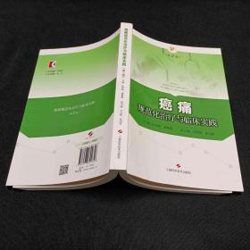 癌痛规范化治疗与临床实践 第2版
