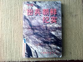 出兵朝鲜纪实(下册)