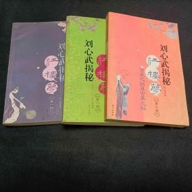 刘心武揭秘红楼梦1~3