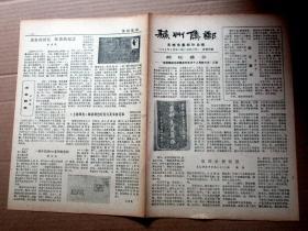 苏州集邮1988.1总17期
