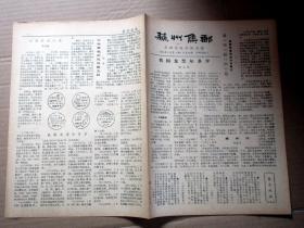 苏州集邮1988年3期总第19期