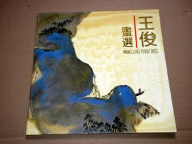 王俊画选    1989年一版一印