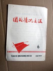 文革精品:团的情况交流 1977年第6期