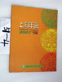 2007上海年画2007农历丁亥