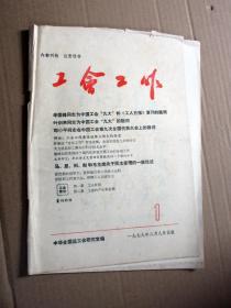 工会工作1979.1