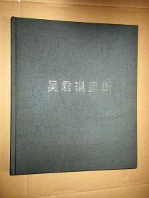 吴君琪画集  2005年1版1印, 8开精装