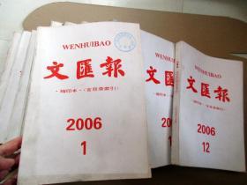 文汇报 缩印本 (含目录索引)2006年全年1-12期