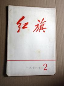 红旗1976.2