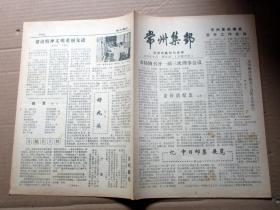 常州集邮1985.8