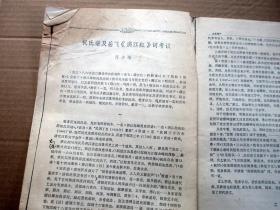 祝氏谱及岳飞满江红词考议