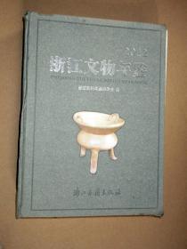 2012浙江文物年鉴