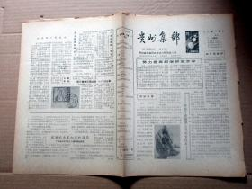 贵州集邮1986.2总第32期