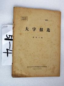 北京大学大字报选  增刊十四