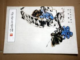 荣宝斋画谱36:山水花卉  朱屺瞻 绘